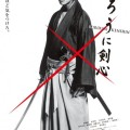 Rurouni-Kenchin-Live-Action-Poster