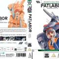 patlabor-ova-dvd-cover